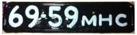 Номери згідно ГОСТ до 1984 року