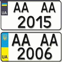 гос номера в Киеве