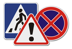знаки дорожного движения 2016 картинки